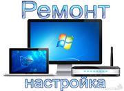 Ремонт компьютеров  с выездом в Минске