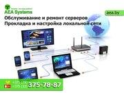 Обслуживание и ремонт серверов. Прокладка и настройка локальной сети.