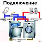 Подключение быт.техники стиральных /посудомоечных машин