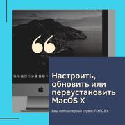 Установка Mac OS на MacBook,  iMac,  Mac mini,  Mac Pro